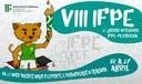 Jogos Internos do IFPE Campus Pesqueira começam nesta próxima quarta (18)